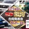 茨城トヨタ境店 NEW SUV合同発表会のご案内