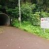 「ゴールデンウィーク、観光地で雨だよ・・・」 雨が降ったら行くべきスポット  3、赤山地下壕跡
