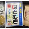 【さっぱり&香ばしい】最近購入したノンカフェイン&カフェインレスティー【はとむぎ茶&玄米コーヒー】