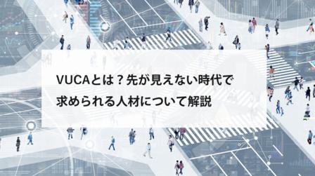 VUCAとは?先が見えない時代で求められる人材について解説