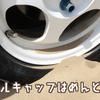 タイヤ交換の時にホイールキャップを外すのがとてもめんどくさい
