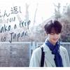 20180618 えん返し 2018 Take a trip to Japan