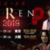 今年も『SIREN』展の開催が決定。令和最初の異界入りに向け準備万端!