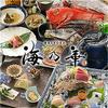 【オススメ5店】八王子・立川(東京)にある割烹が人気のお店
