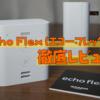 【圧倒的コンパクト】Echo Flex徹底レビュー|安価でフレキシブルなスマートスピーカー