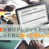 学生が東京スター銀行のクレジットカードを申し込む前に知ってほしいこと