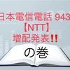 日本電信電話 9432【NTT】増配発表‼️