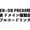 WEB+DB PRESS特集「体験 ドメイン駆動」を執筆しました [DDD]