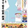 商社マンから転身した異色の校長先生役を熱演、櫻井翔さんが表紙! 読売ファミリー10月18日号のご紹介