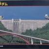 糠平ダム(ダムカードのみ)