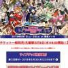 2019年5月8日マクロスチケット争奪戦!開始前からサーバーダウン(泣け!)