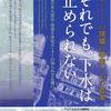 3.11現場の事実×心の真実 「それでも、下水は止められない。」 ~東日本大震災・南蒲生浄化センターの知られざる闘い~