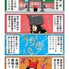 筑前国一宮住吉神社を参拝するカニ