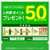 セブンイレブン 3者合同キャンペーン