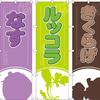 季節の食材「丸ナス」「ルッコラ」「木耳」ののぼりです!