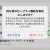 iOS14.5にストーカー防止に役立つ「持ち物のセーフティ」機能を搭載 AirTagsなど持ち物追跡タグ悪用を防止