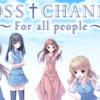 【ゲームレビュー】CROSS†CHANNEL【激寒ギャグ】