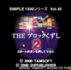 PS1「SIMPLE1500 THEブロックくずし2」レビュー!すべてを壊し、すべてを崩せ!