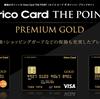 【雑記】 Amazon Masterゴールドカードを作った