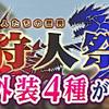 【MHF-Z】 公式サイト更新情報まとめ 7/17~7/24