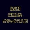 【合格】成瀬善久 オリックス入団
