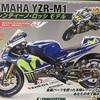 【ディアゴスティーニ】YAMAHA YZR-M1 バレンティーノロッシモデル製作記3
