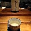 【渋谷】『酒井商会』と言う名の西テイストなオトナの居酒屋さん