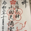 【御朱印】山田天満宮と金神社に行ってきました|名古屋市北区の御朱印