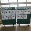 児童会役員選挙始まる