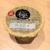 栄屋乳業:極ほうじ茶プリン