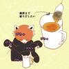 【紅茶】が好きです。