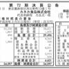カネカ食品株式会社 第72期決算公告