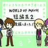 WORLD OF MATH 短編集2