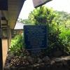 ホオマルヒア植物園