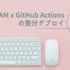 プルリクマージ後に AWS SAM と GitHub Actions を使った差分デプロイフローを作ってみた