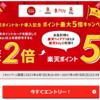 【ガスト】楽天ポイントカード導入記念 ポイント最大5倍キャンペーンを実施中!