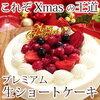 クリスマスケーキ、今年2017年の予約は人気通販を使う