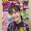 高橋留美子先生の最新作『MAO』第2話感想