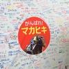 2016神戸新聞杯は武豊とルメールの一騎打ちか?
