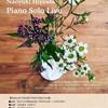 ピアノソロのライブ