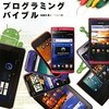 Androidの本