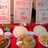 大阪出張へ行ったら絶対行くべき穴場店【南海飯店 中華】《大阪市南部 上本町》