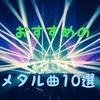 メタル初心者におすすめのメタル曲10選!