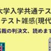 大学入学共通テストプレテスト雑感(現代社会編)ー最高裁の判決文、読めますか?ー