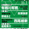 メフィスト賞の結果〜第1作目〜