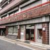 太田宿   御代梅醸造