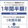 締切迫る!softbank「iPhoneかいかえ割」の申込みは1/31(木)まで