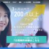 「スタディサプリENGLISHパーソナルコーチプラン」で、TOEIC200点アップ!