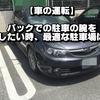【車の初心者運転】バックの駐車がどれだけ上手くなったか試してみたい!そんな時に最適な場所は?