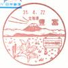 【風景印】北海道印影集(127)豊富町編